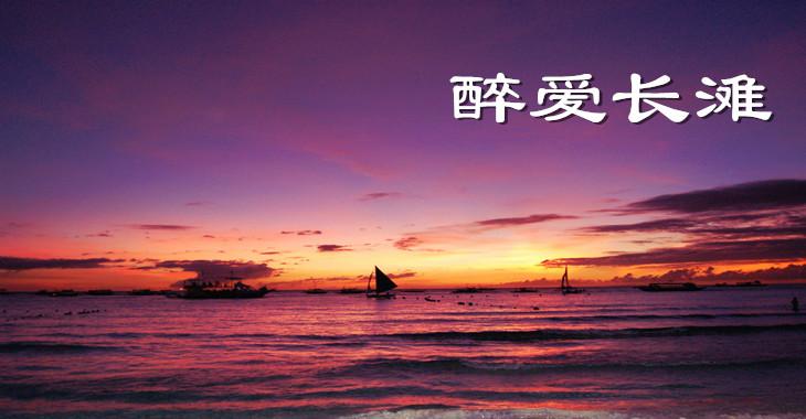 菲常之旅,醉爱长滩岛杭州直飞5晚6天半自由行2P直飞